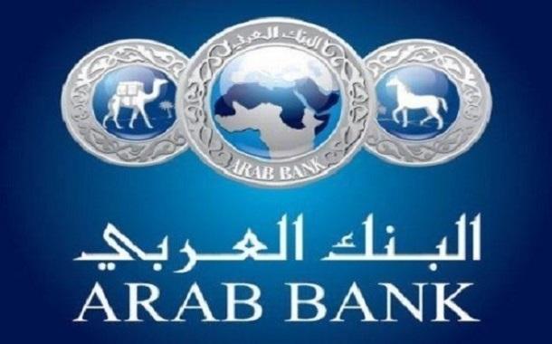 البنك العربي يرعى فعاليات يوم اليتيمفي العقبةبالتعاون مع بنك الملابس الخيري