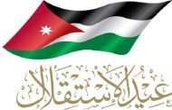 الأردنيون يحتفلون بالعيد الـ 73 لاستقلال المملكة غداً