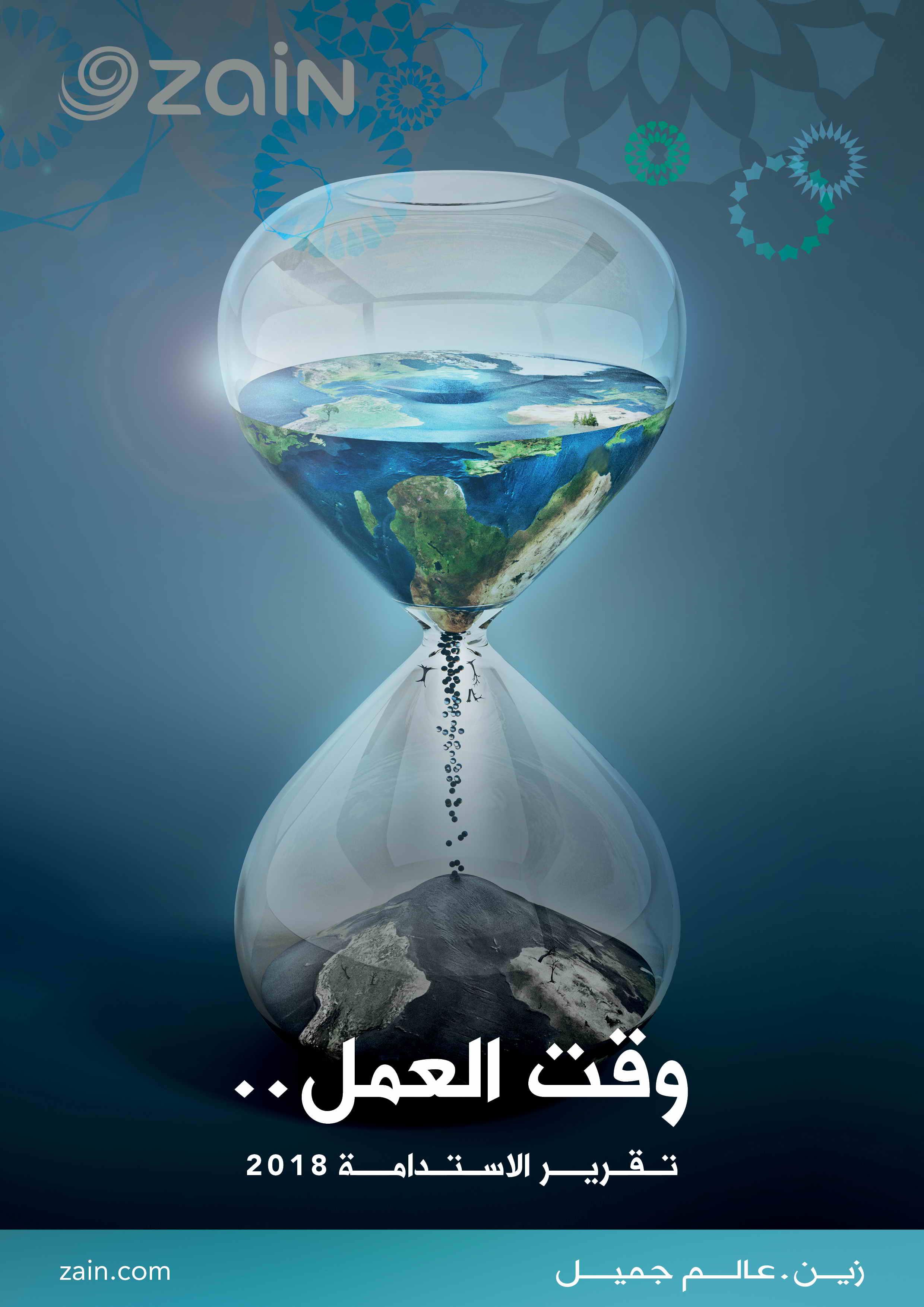زين تنشر تقريرها السنوي الثامن حول الاستدامة تحت عنوان