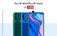 Y9 Prime 2019 الرائع الآن في الأسواق