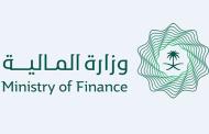 السعودية ........ المالية تطلق حزمة من الخدمات الإلكترونية الجديدة عبر منصة اعتماد
