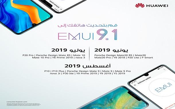 هاشتاق عربي   هواوي توفر تحديث EMUI 9 1 لمستخدمي سلسلة هواتف HUAWEI