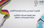 إشهار إصدارات الفائزين بجائزة شومان لأدب الطفل
