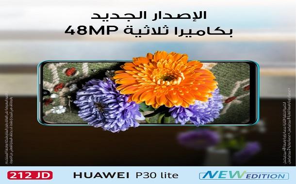 أربعة أسباب لجعل صيفك أجمل وأكثر متعة مع إصدار HUAWEI P30 Lite بكاميرا 48 ميغابيكسل