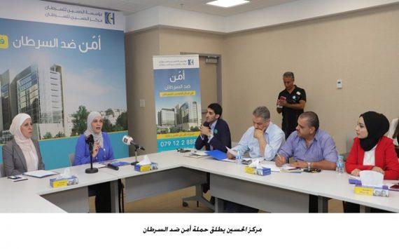 مركز الحسين يطلق حملة أمن ضد السرطان