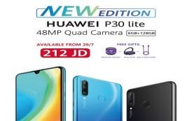 Huawei P30 Lite  نسخة مطوّرة .. سعر مثالي