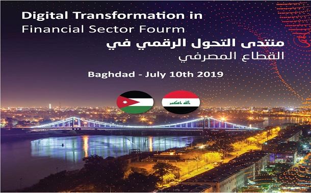 30 شركة تقنيّة معلومات أردنيّة تُشارك اليوم في المنتدى الأردنيّ العراقيّ للتحوّل الرقميّ