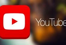 """صورة ميزات جديدة على """"يوتيوب"""" قريباً .. تعرف عليها"""