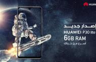 مراجعة لهاتف HUAWEI P30 lite كاميرا 48 ميغابكسل: هاتف ذكي بكاميرا ثلاثية مغرية مع قدرات الذكاء الاصطناعي وأداء هائل