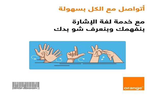 إطلاق خدمة لغة الإشارة في معارضOrangeالأردن ....... من خلال تطبيق