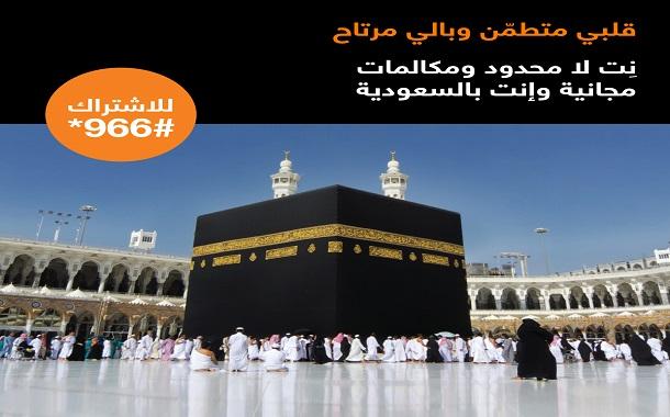 اورانجالأردن تلبي احتياجات مشتركيها بعرض تجوال مميز في السعودية