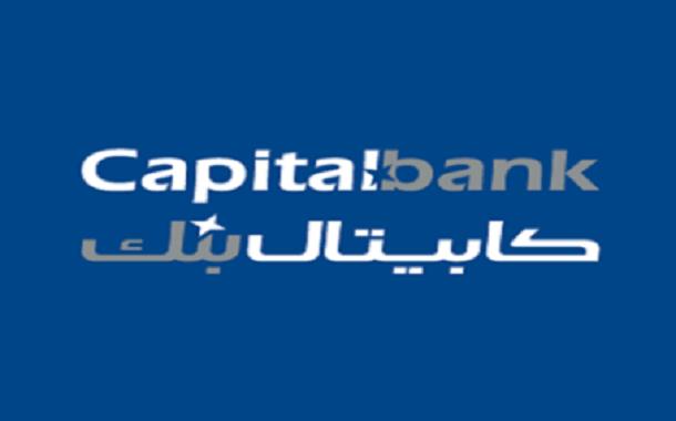 كابيتال بنك يواصل دعمه السنوي لمركز البنيات للتربية الخاصة