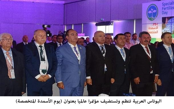 البوتاس العربية تنظم وتستضيف مؤتمرا عالميا بعنوان (يوم الأسمدة المتخصصة)