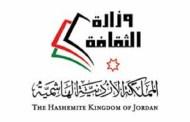 وزارة الثقافة تعلن عن دورات مجانية في معهد الفنون الجميلة
