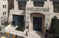 البنك المركزي يصدر تعليمات تمويل المشاريع ضمن برنامج انهض