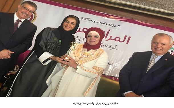 مؤتمر عربي يكرم أردنية من قطاع المياه