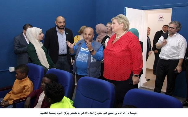 رئيسة وزراء النرويج تطلع على مشروع لجان الدعم المجتمعي بمركز الأميرة بسمة للتنمية