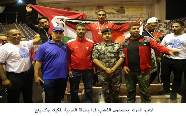 لاعبو الدرك يحصدون الذهب في البطولة العربية للكيك بوكسينغ