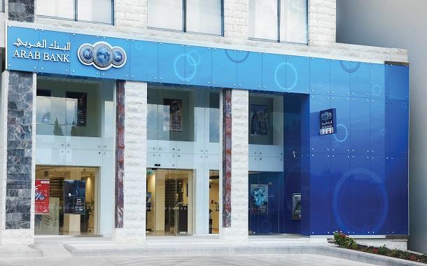 البنك العربي يفتتح فرعهالجديد -