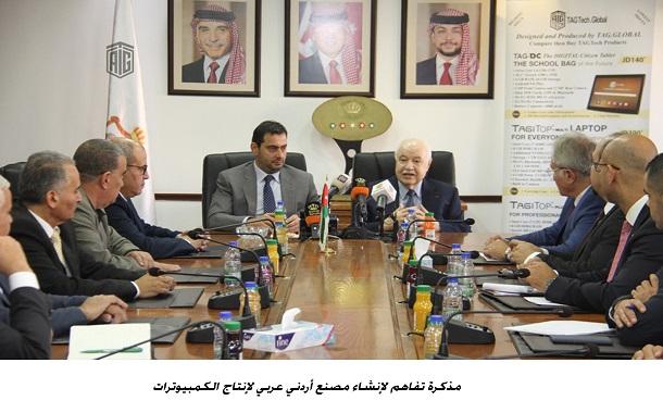 مذكرة تفاهم لإنشاء مصنع أردني عربي لإنتاج الكمبيوترات