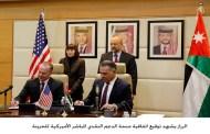 توقيع اتفاقية منحة الدعم النقدي المباشر الأميركية للخزينة