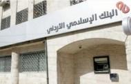 الإسلامي الأردني يفوز بجائزة المصرف الاسلامي الافضل اداء للشرق الأوسط