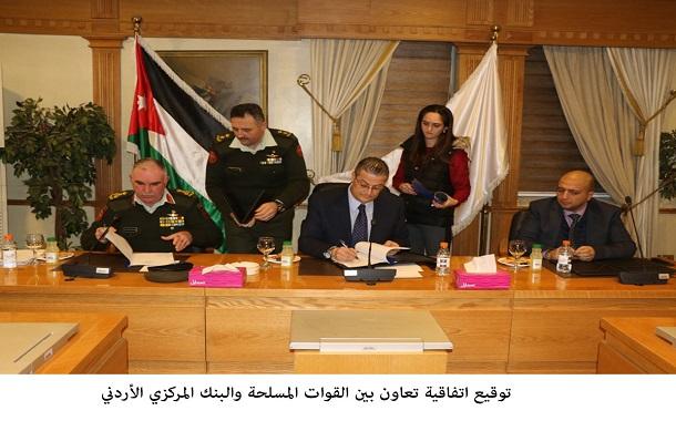 توقيع اتفاقية تعاون بين القوات المسلحة والبنك المركزي الأردني