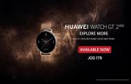 ساعة Huawei WATCH GT 2 قياس 42 مم بنسختها الذهبية الرائعة الآن في السوق الأردني