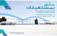 شركة جورامكو تطلق أول منحة دراسية من نوعها للتدريب على صيانة الطائرات