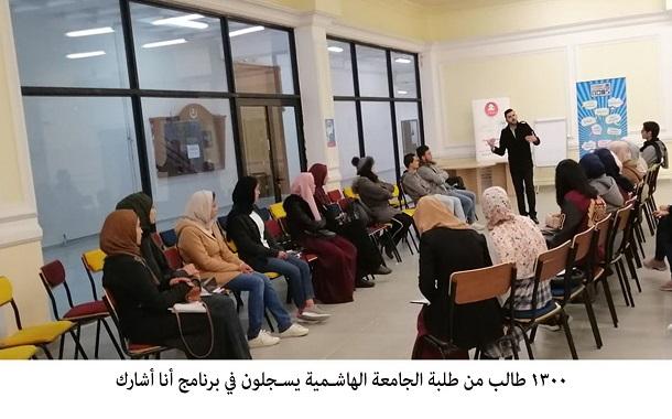 1300 طالب من الجامعة الهاشمية يسجلون في برنامج أنا أشارك