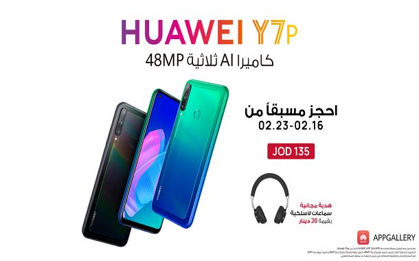 هواوي تفتح باب الحجز المسبق لهاتفها الجديد Huawei Y7p