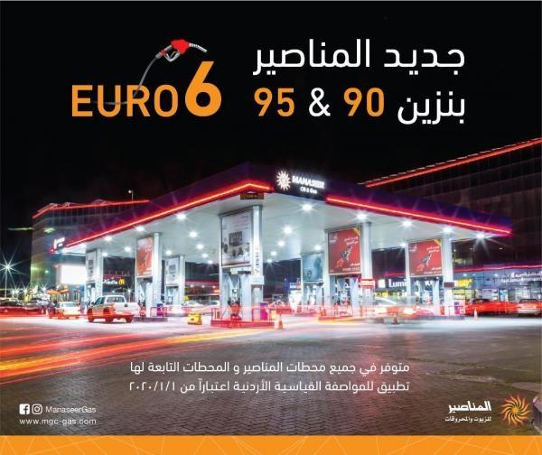 المناصير تطرح منتجات بنزين 90 و 95 يورو6
