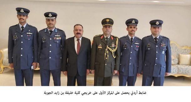 ضابط أردني يحصل على المركز الأول على خريجي كلية خليفة بن زايد الجوية