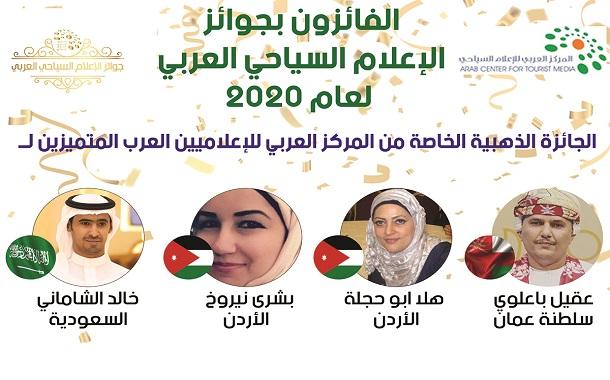 المركز العربي للإعلام السياحي يعلن الفائزين بجوائزه لعام 2020