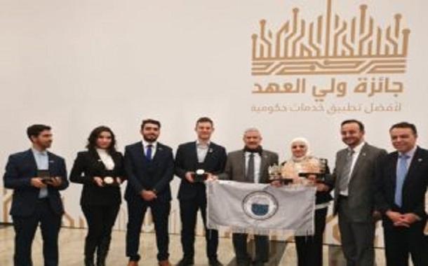 نصيب الأسد لجامعة الأميرة سمية للتكنولوجيا في جائزة ولي العهد لأفضل تطبيق خدمات حكومية