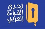 دبي: 21 مليون مشارك من 52 دولة بتحدي القراءة