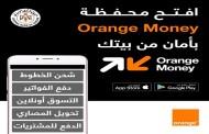 """اورانجتمكن مستخدمي الهواتف الخلوية من فتح محفظة """"Orange Money"""" بيسر وامان من المنزل"""