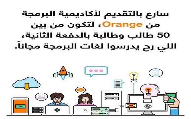 Orangeالأردن تعلن بدء التسجيل للفوج الثاني لأكاديميتها للبرمجة