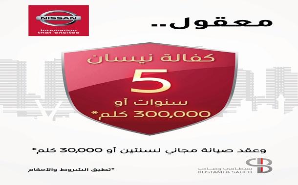 بسطامي وصاحب تطلق الكفالة المصنعية الجديدة الأطول في المملكة لسيارات نيسان