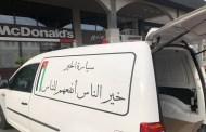 الهيئة الخيرية الأردنية الهاشمية بالتعاون مع ماكدونالدز  توزعان وجبات الإفطار