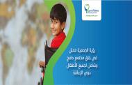 جمعية الحسين تطلق المرحلة الثانية من مبادرة