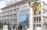 الحموري: اعادة نشر اعلانات اجتماعات الهيئات العامة في الصحف الورقية