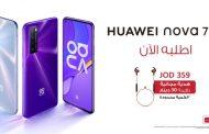 هاتف Huawei nova 7 5G متاح حاليًا للحجز المسبق في الأردن