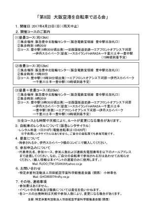 大阪空港を自転車で巡る会(第08回)_ページ_1