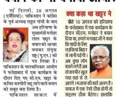 Khattar on Kashmir