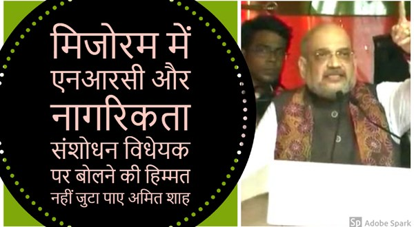Amit Shah could not dare to speak on NRC in Mizoram