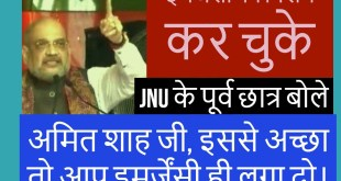 JNU alumni who have opposed Emergency said that Emergency was better