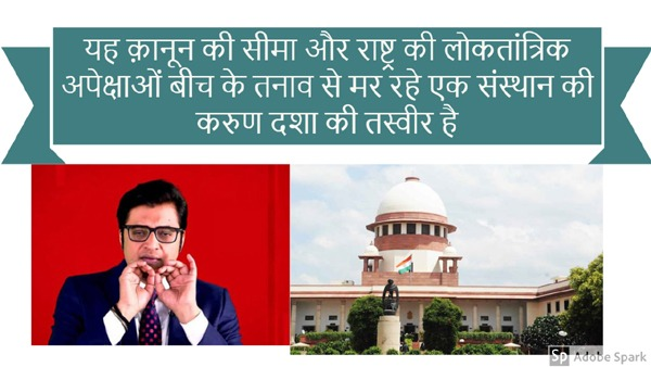 Supreme Court in service of Arnab Goswami
