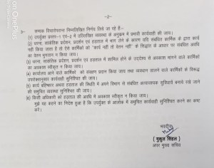 Letter from Personnel Section-4, Government of Uttar Pradesh on the role of personnel in the management of COVID-19,