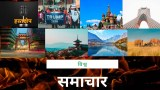 world news in Hindi, world news in Hindi BBC,top 20 news today in Hindi, all Hindi news, World News in Hindi, Latest and Breaking World News Headlines, International Hindi News Today, अंतर्राष्ट्रीय समाचार, World Hindi News, International News in Hindi, World News in Hindi,दुनिया न्यूज़, International news in Hindi,